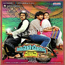 Cinema Choopistha Maava (2015) Telugu Movie Audio CD Front Covers, Posters, Pictures, Pics, Images, Photos, Wallpapers