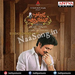 Soggade Chinni Nayana (2015) Telugu Movie Audio CD Front Covers, Posters, Pictures, Pics, Images, Photos, Wallpapers