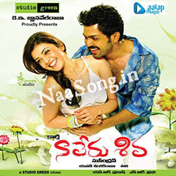 Naa Peru Shiva (2011) Telugu Movie Audio CD Front Covers, Posters, Pictures, Pics, Images, Photos, Wallpapers