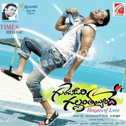 Gunde Jaari Gallanthayyinde (2013) Telugu Movie Audio CD Front Covers, Posters, Pictures, Pics, Images, Photos, Wallpapers