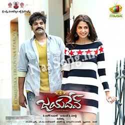 Jayadev Songs Audio CD Front Covers, Posters, Pictures, Pics, Images, Photos, Wallpapers