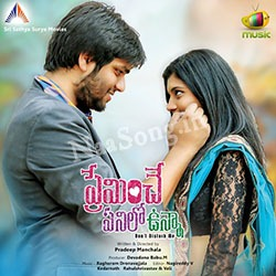 Preminche Panilo Vunna Songs Audio CD Front Covers, Posters, Pictures, Pics, Images, Photos, Wallpapers