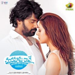 Chandamama Raave Audio Covers, Pics, Photos, Images, Wallpapers, Front Covers, Album Arts